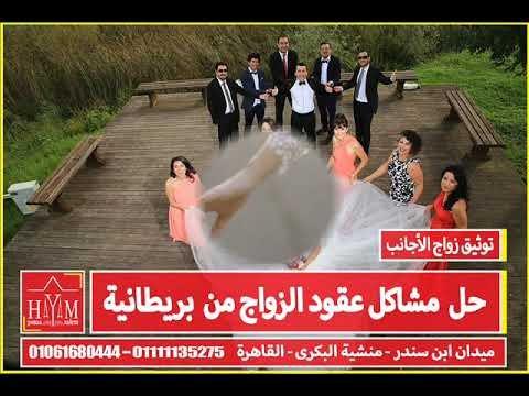 زواج الاجانب بالمغربيات –  تسهيلات للموافقة على طلبات الزواج من أجانب