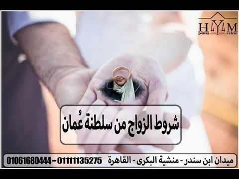 زواج الاجانب بالمغربيات –  أهم الشروط لزواج كويتى من مصرية