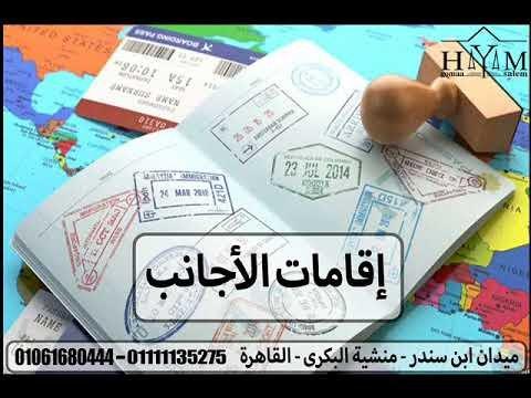 محامي زواج اجانب –  اجراءات التوثيق لزواج الاجانب من مصرييات