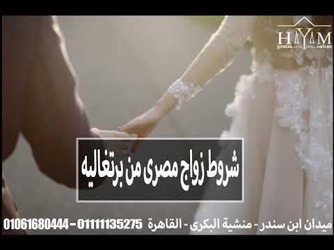 محامي زواج اجانب –  زواج المصرية من أجنبية