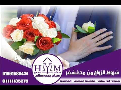 زواج الاجانب في السعوديه –  شهادة عدم ممانعة زواج مصر