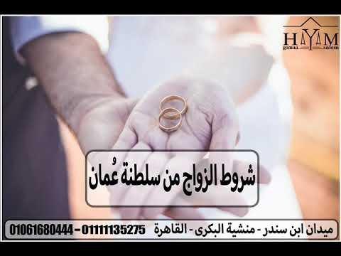 محامي زواج اجانب –  زواج مصرية من قطرى