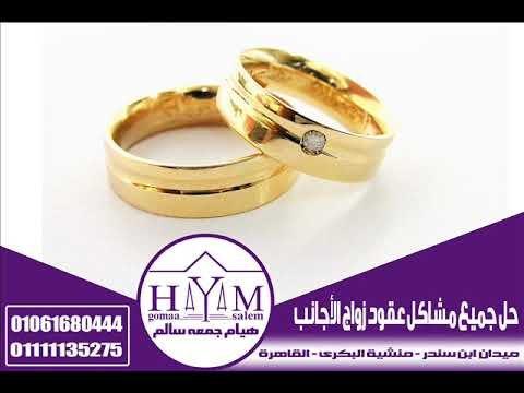 محامي زواج اجانب –  ارقام محامين للزواج في المغرب  ألمستشاره  هيأم جمعه سألم      {01061680444}   {01111135275}