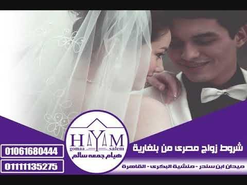 محامي زواج اجانب في مصر –  توثيق عقد زواج بين مغربية من عراقي مع المحاميه هيام جمعه سالم  01061680444+