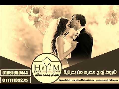 محامي زواج اجانب في مصر –  اجراءات الطلاق من اجنبيه فى مصر+اجراءات الطلاق من اجنبيه فى مصر+اجراءات الطلاق من اجنبيه فى مصر