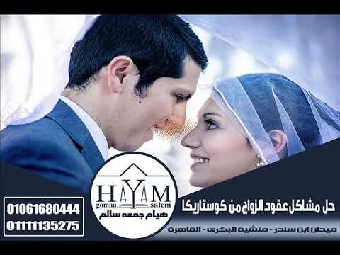 محامي زواج اجانب في مصر –  زواج عماني من مغربية مع المستشار الأجود في زواج المغربيات هيام جمعه سالم01061680444  +