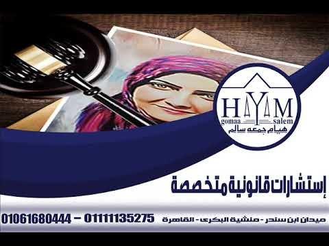 محامي زواج اجانب في مصر –  طلب توثيق عقد زواج