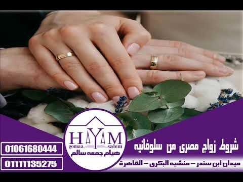 محامي زواج اجانب في مصر –  شروط زواج جزائرية من مصري+شروط زواج جزائرية من مصري+شروط زواج جزائرية من مصري