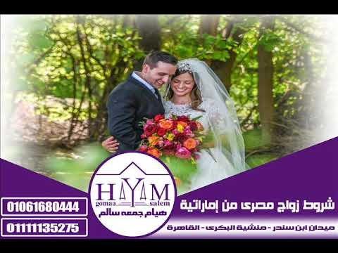 محامي زواج اجانب في مصر –  +تقرير إتفاق مكتوب زواج مصري من يمنية في مصري بأسهل الأفعال 01061680444