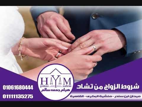 محامي زواج اجانب في مصر –  الاوراق المطلوبة من لزواج مصري من سورية 01061680444 معالمحاميه هيام جمعه سالم +