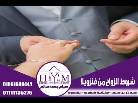 محامي تخليص زواج الاجانب –  صيغة توكيل خاص بالزواج في مصر