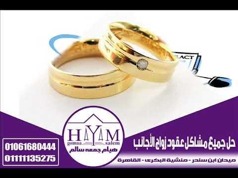 محامي تخليص زواج الاجانب –  شروط زواج السعودي من مغربية 2018