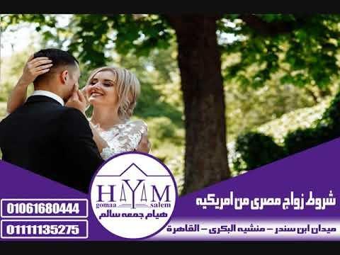 محامي تخليص زواج الاجانب –  اجراءات زواج مصري من جزائرية 01061680444 المحاميه  هيام جمعه سالم