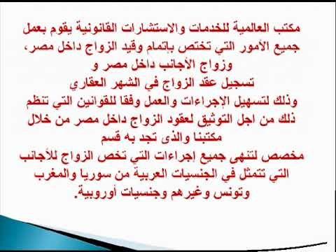 محامي تخليص زواج الاجانب –  توثيق عقد زواج بين سعودية من عراقي أو مصري أو إماراتي مع  مكتب زواج الاجانب بالقاهرة المحامي هيام جم
