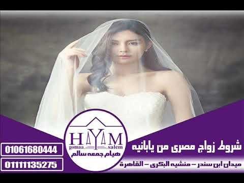 محامى متخصص فى زواج الاجانب – شروط الزواج من فلسطينية شروط الزواج من فلسطينية شروط الزواج من فلسطينية