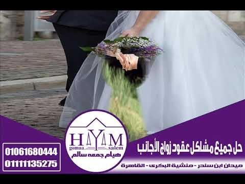 زواج الاجانب في السعوديه –  هل تقبل الفنادق في مصر بعقد الزواج العرفي  1