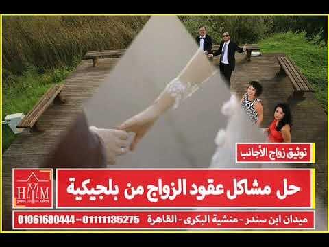 محامى متخصص فى زواج الاجانب – زواج جزائرية من اجنبي