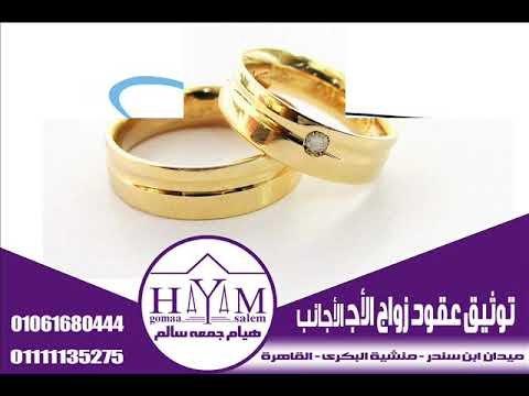 محامى متخصص فى زواج الاجانب – اجراءات زواج مصري من مغربية في المغرب 2019  ألمستشاره  هيأم جمعه سألم      {01061680444}   {01111135