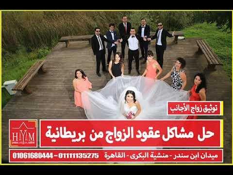 محامى متخصص فى زواج الاجانب – زواج ليبي من أجنبية