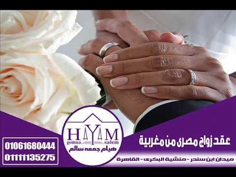 محامى متخصص فى زواج الاجانب – اجراءات الزواج في مصر 2020