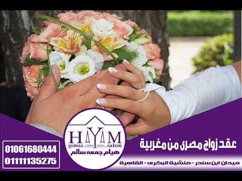 محامى متخصص فى زواج الاجانب – شروط زواج اليمني من سعودية