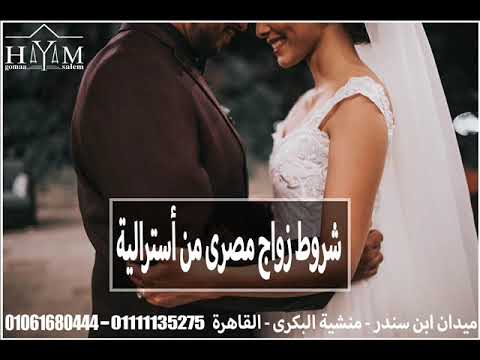 محامى متخصص فى زواج الاجانب – اريد الزواج من تونسيه