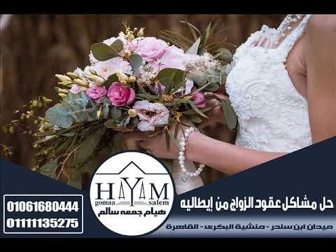 محامى متخصص فى زواج الاجانب – +المحامي هيام جمعه سالم01061680444   لتوثيق إتفاق مكتوب زواج بين سعودية من جزائري عراقي سوري كويتي