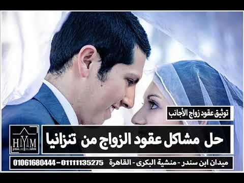 محامى متخصص فى زواج الاجانب – اجراءات زواج المصري من اجنبية خارج مصر2020
