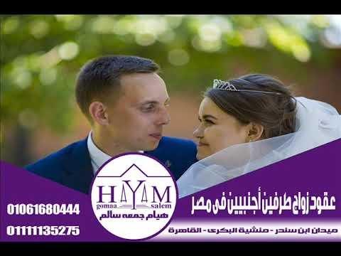 الزواج من اجنبي –  شروط الزواج من المغرب للسعوديين 2018