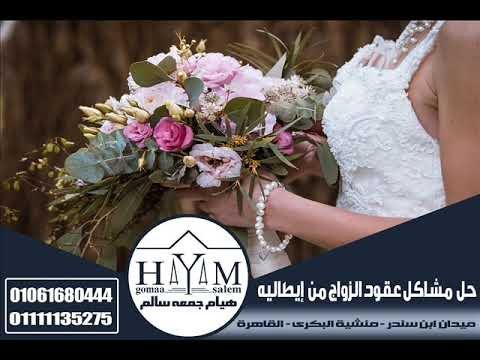 زواج الاجانب في السعوديه –  رسوم توثيق عقد الزواج من الخارجية المصرية