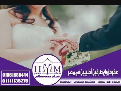 زواج الاجانب في لبنان توثيق عقد زواج بين مصري من كويتية مع المستشار القانوني المحاميه  هيام جمعه سالم