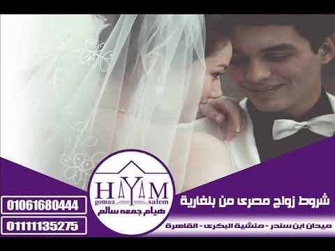 حل جميع مشاكل عقود زواج الأجانب في مصر –  اجراءات طلاق مصرى من اجنبية في مصر+اجراءات طلاق مصرى من اجنبية في مصر+اجراءات طلاق مصرى من اجنبية في
